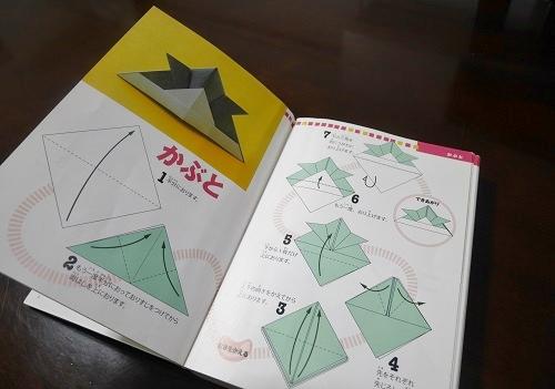 折り紙の本のかぶとの折り方ページ