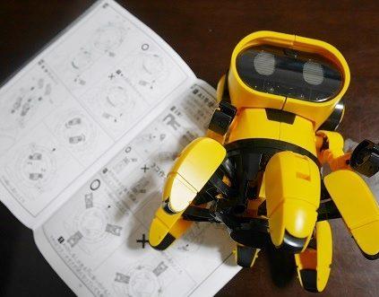 おもちゃのロボットと組み立ての説明書