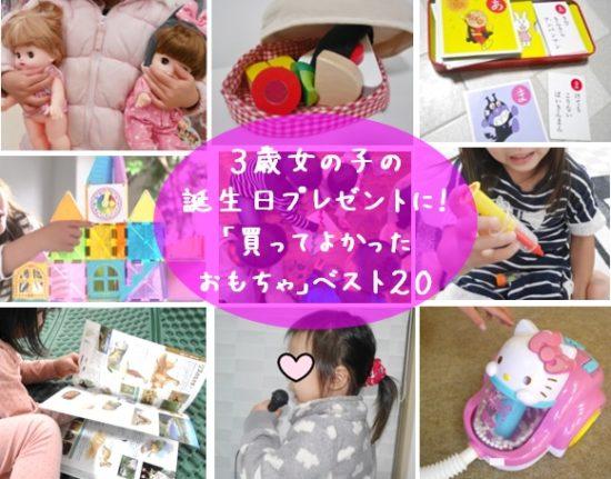 3歳の女の子の誕生日プレゼントにおすすめ!「買ってよかったおもちゃ」ランキング