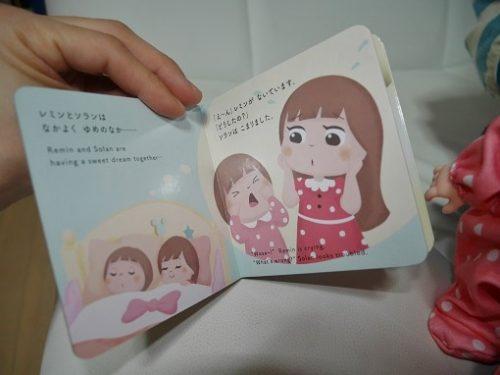 レミンちゃんの付属の絵本