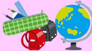 入学祝に地球儀や筆箱