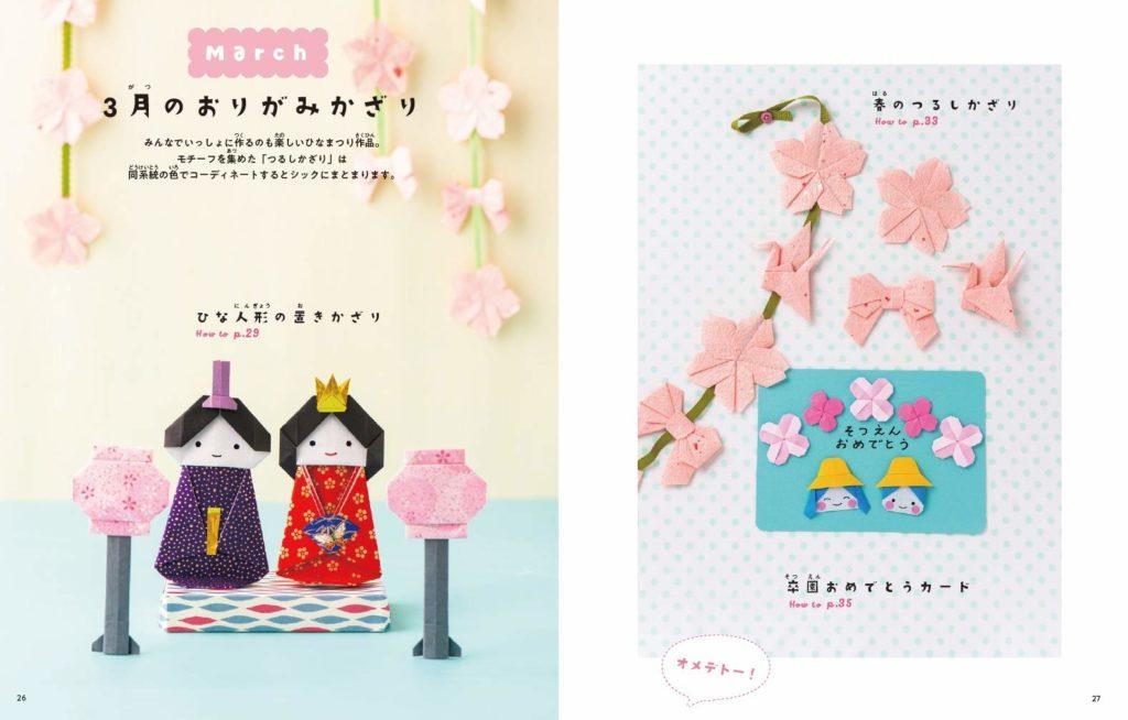 3月の季節の折り紙作品例