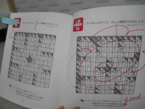 天才ドリルの素因数パズルを解いている小学4年生
