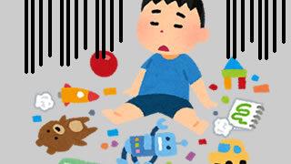 おもちゃ選びに失敗