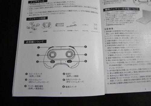 ドローンのおもちゃの日本語説明書