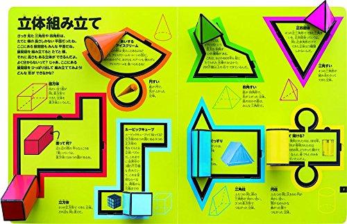 算数図鑑の立体組み立てページ