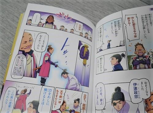 超ビジュアル!戦国武将大事典の中身の漫画ページ