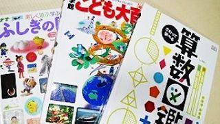 小学生向けのおすすめ図鑑ランキングや算数図巻の口コミ、算数や理科に強くなる図鑑