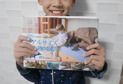 リアルサイズ古生物図鑑を気に入っている男の子