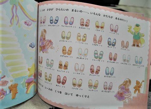 10かいだてのおひめさまのおしろの靴を選ぶページ
