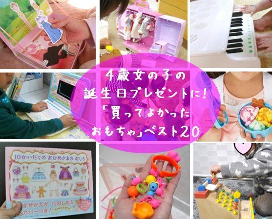 4歳の女の子の誕生日プレゼントにおすすめ!「買ってよかったおもちゃ」ランキング