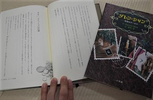 ダレン・シャンの第1巻の内容と表紙