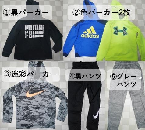 小学生男子のスポーツブランド服の冬服コーデ例