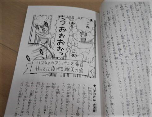 ジュニア空想科学読本の1巻、アンパンマンの顔の重さイラスト