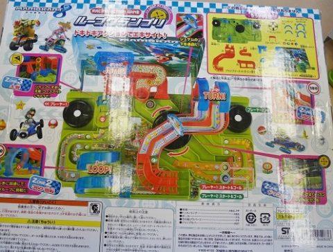 マリオカート8のおもちゃの外箱