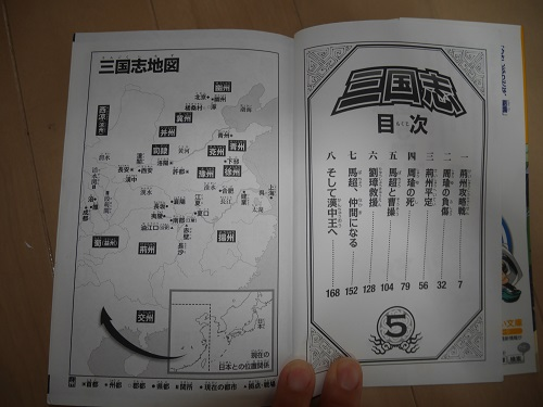 集英社みらい文庫の「三国志」目次と地図