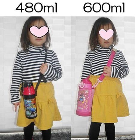 プラ水筒とステンレス水筒の4歳のサイズ感