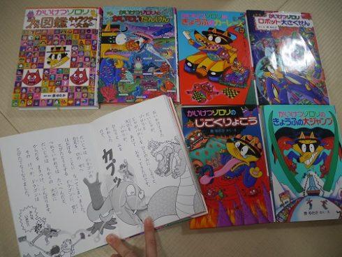 快傑ゾロリシリーズの6冊