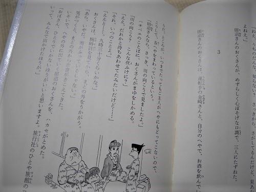 ズッコケ三人組のミステリーツアーの内容ページ