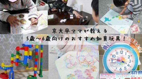 京都大学卒業の3児のママが教えるおすすめ知育玩具