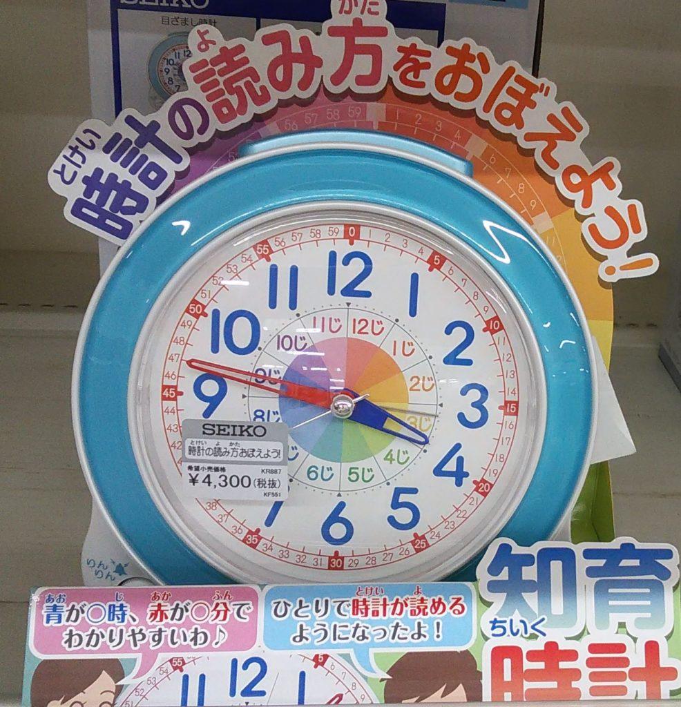 セイコーの知育めざまし時計