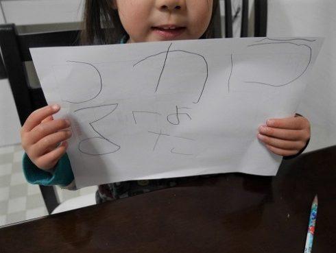 ひらがなを書く3才の女の子