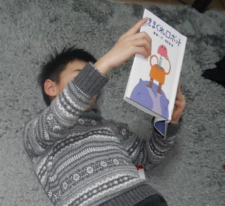 星新一のきまぐれロボットを読む小学生
