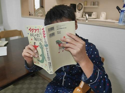 イグアナくんのおじゃまな毎日を読む小学生