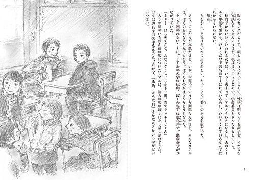 「ぼくたちのリアル」の本文ページ