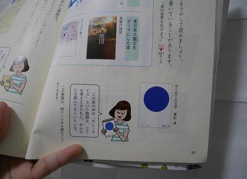 光村図書の小5の国語の教科書