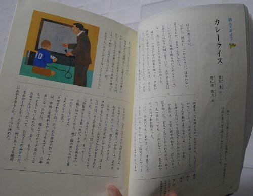 5年生の光村図書の国語の教科書「国語 銀河」より。重松清の「はじめての文学」が紹介されている。