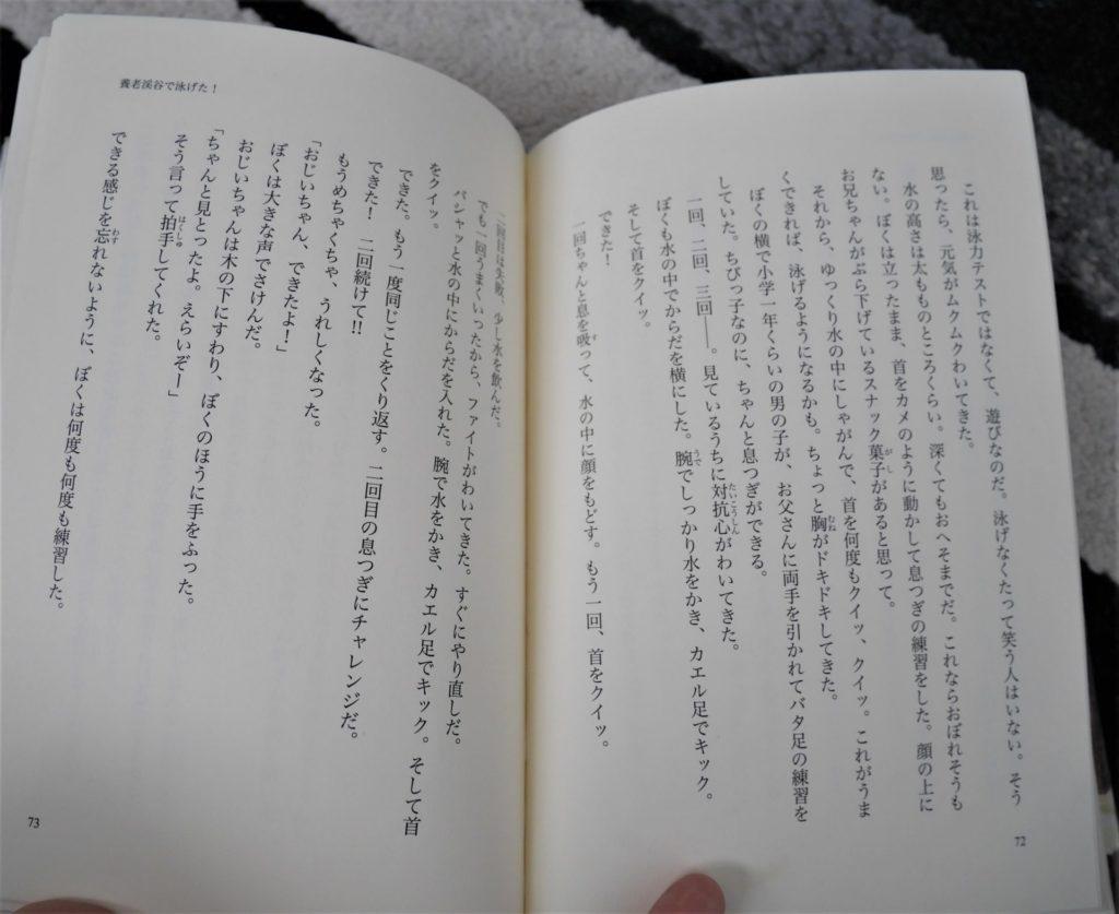 「願いがかなうふしぎな日記」の本文とページ内容
