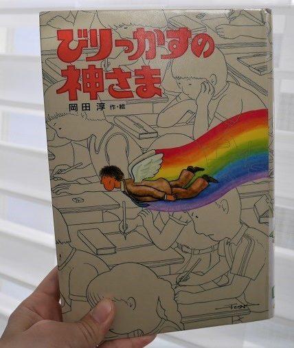 岡田淳の「びりっかすの神さま」の表紙