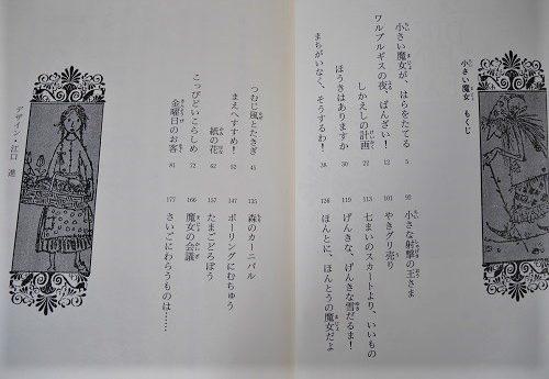 小さい魔女の本の目次