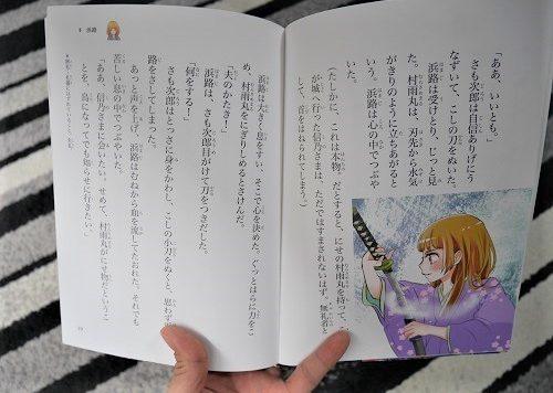 10歳までの読みたい日本名作の「里見八犬伝」の本文