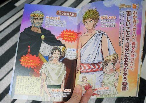10歳までに読みたい日本名作の「走れメロス」の物語ナビの感想
