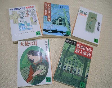 小学生におすすめの東野圭吾の小説
