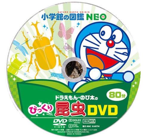 小学館の図鑑ネオの昆虫DVD