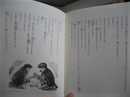 二分間の冒険の挿絵とページの中身
