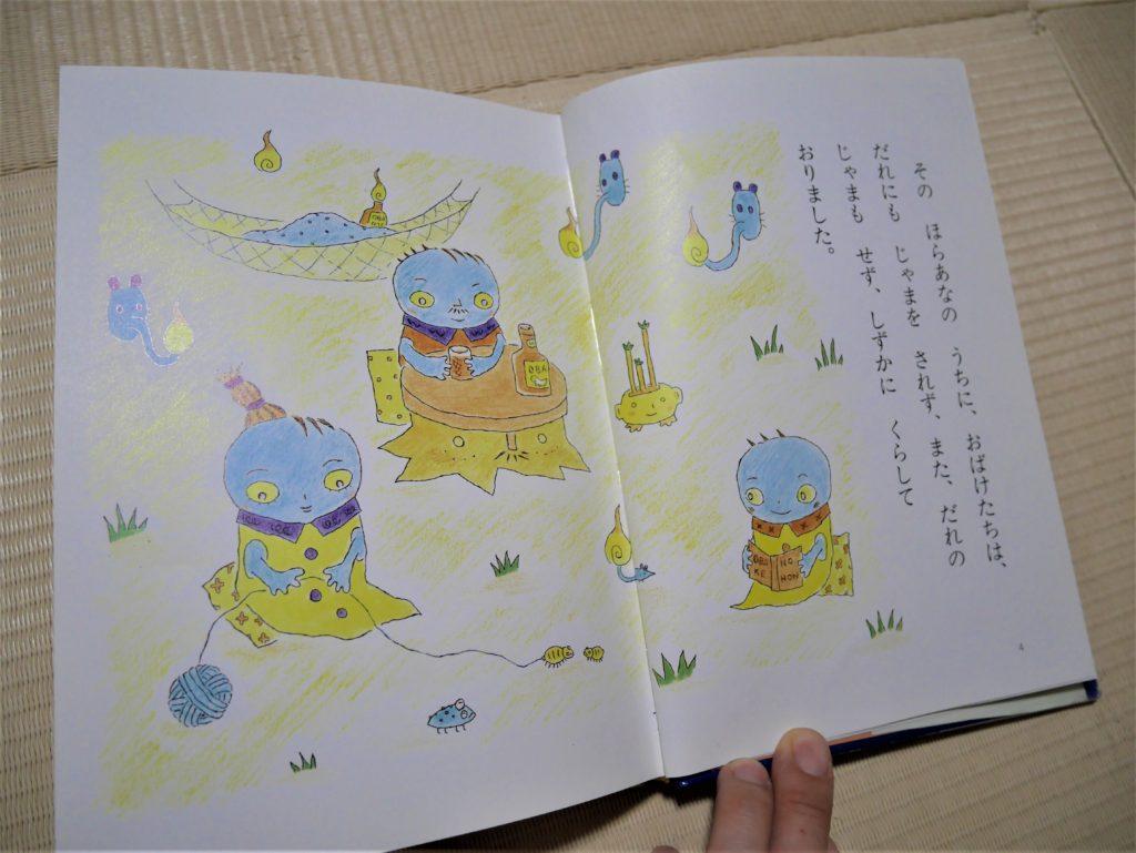 オバケちゃんシリーズの本の中身・挿絵
