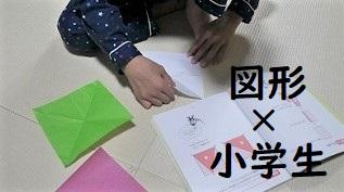 小学生向けの図形が強くなる知育玩具・折り紙