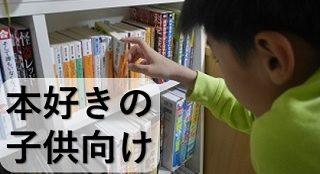 本好きの子供におすすめの小説や本