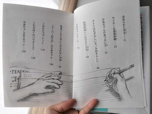 かあちゃん取扱説明書の目次ページ