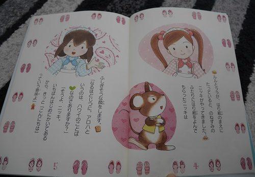 ルルとララのようこそタルトの中身のページ