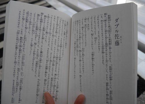 リアル鬼ごっこの本の中身のページ