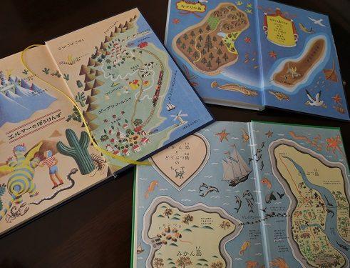 エルマーのぼうけんの裏表紙に載っている冒険地図
