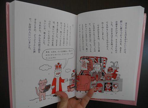 ねこと王さまの内容のページ
