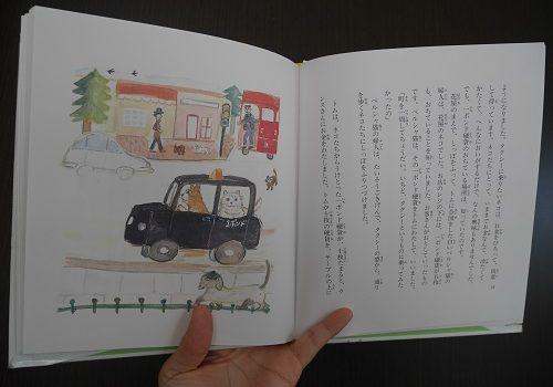 「ネコのタクシー」の本の内容