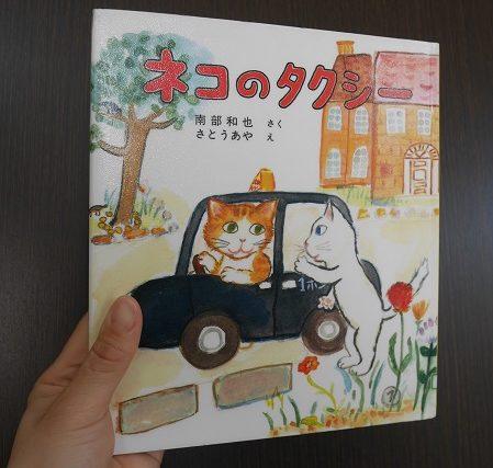 本「ネコのタクシー」の表紙