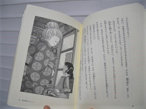 ふしぎ駄菓子屋 銭天堂の第三巻の挿絵
